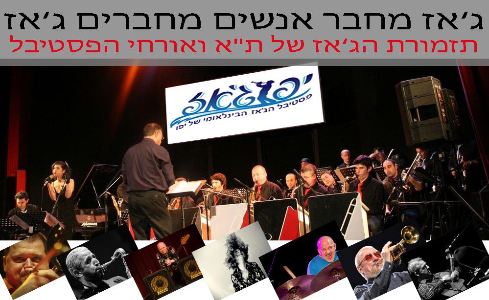 תזמורת-הגאז-של-תל-אביב-1-1