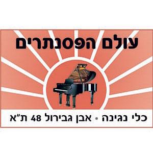piano-world